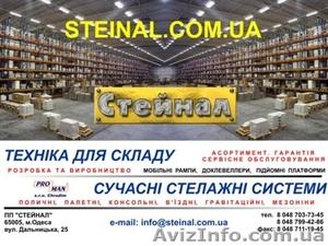 Складское оборудование Одесса  - стеллажи, тележки. штабелеры - Изображение #1, Объявление #190365