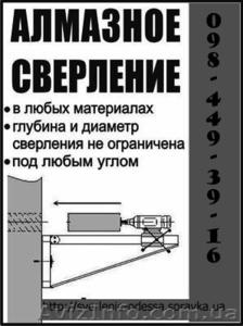 Алмазное сверление отверстий Одесса Ильичёвск - Изображение #1, Объявление #572869