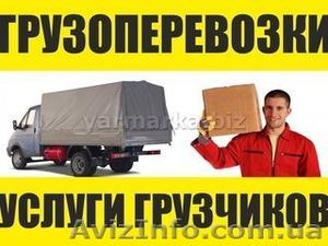 Предоставляем авто услуги с грузчиками недорого. - Изображение #1, Объявление #1602531
