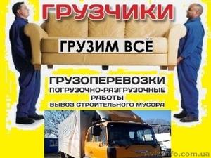 Услуги разнорабочие грузоперевозки грузчики без выходных Одесса - Изображение #1, Объявление #1628874