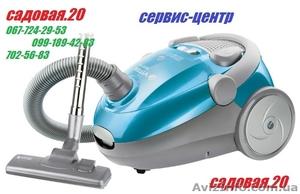 ремонт пылесосов.бытовой техники - Изображение #1, Объявление #1315121