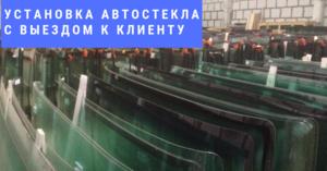 Продажа, установка автостекол в Черноморске, Одессе и области. - Изображение #1, Объявление #1682680