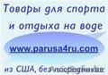 Всё для яхт,  катеров и лодок Одесса