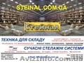 Складское оборудование Одесса  - стеллажи,  тележки. штабелеры