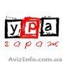 Дизайн Студия УРА Гараж - Создание и Дизайн сайтов. Создание логотипов