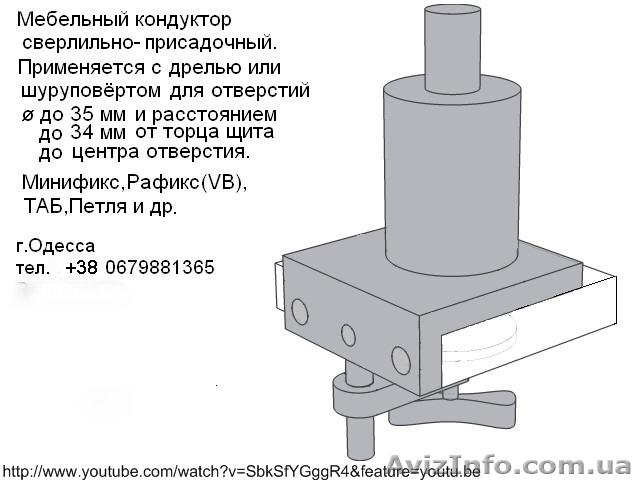Как сделать кондуктор для сверления отверстий своими руками чертежи
