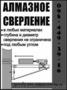 Алмазное сверление отверстий Одесса Ильичёвск
