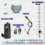 3G CDMA комплекты :Модем novatel u720 + Антенны СДМА + адаптер + коннекторы. ОПТ