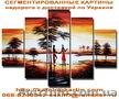 Сегментированные картины по смешным ценам с доставкой по Украине.