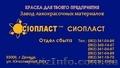 Эмаль ХВ-16--Производим и реализуем эмали—ХВ16.               Эмаль ХВ-16. Изгот