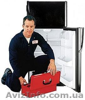 Срочный ремонт холодильников Одесса, Объявление #705116