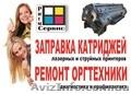 Заправка картриджей в Одессе. Ремонт и обслуживание оргтехники