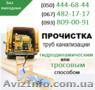 Прочистка канализации Одесса. Чистка труб,  прочистка канализации в Одессе