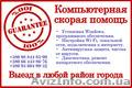 Компьютерная помощь в Одессе. Windows! Wi-Fi! LAN!