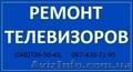 Ремонт телевизоров, Одесса