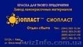 Грунтовка ХС-010;  /рунтовка ХВ-0278;  ТУ 6-21-51-90* ХС-010 грунт ХС-010+    Грун
