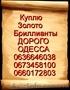 Куплю золото дороже всех в Одессе!