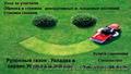 Рулонный газон . Укладка и сервис.Установка автоматического полива.