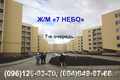 Аренда 1-комн.квартиры в Ж/К
