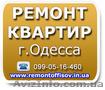 Ремонт квартир Одесса ytljhjuj