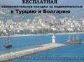 Ознакомительная поездка в Турцию или Болгарию для покупки нежвижимости