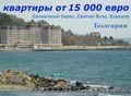 Квартиры по низким ценам на курортах Болгарии