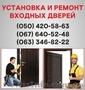 Металлические входные двери Одесса,  входные двери купить,  установка в Одессе.
