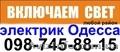 опытные,  профессионально подготовленные - электрики в  Одессе.