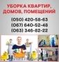 Клининг Одесса. Клининговая компания в Одессе.