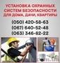 Установка сигнализации Одесса. Охранная сигнализация в Одессе