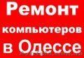 Ремонт компьютеров и ноутбуков,установка Windows,настройка Smart TV в Одессе - Изображение #2, Объявление #1536254