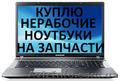 Ремонт компьютеров и ноутбуков,установка Windows,настройка Smart TV в Одессе - Изображение #5, Объявление #1536254