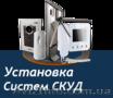 Системы контроля и управления доступом,  установка в Одессе