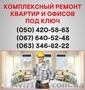 Ремонт квартир Одесса  ремонт под ключ в Одессе.