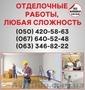Отделочные работы в Одессе,  отделка квартир Одесса