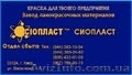 Эмаль ХВ-785 (химстойкая эмаль) ХВ-785 эмаль ХВ-785