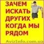 Услуги грузчиков разнорабочих. - Изображение #7, Объявление #1551433
