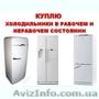 Выкуп бытовой техники в Одессе