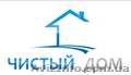 Clean House - клининговая компания Одесса