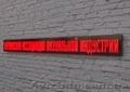 Светодиодная бегущая строка красная 1280 мм х 320 мм