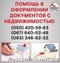 Узаконение земельных участков в Одессе,  оформление документации с недвижимостью