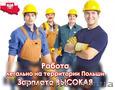 Работа за границей в Польше