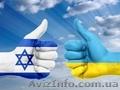 Работа в Израиле. Без предоплаты