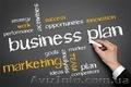 Подготовка бизнес планов