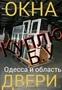Покупка окон и дверей ПВХ б.у. Одесса