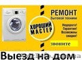 Ремонт стиральных машин,  холодильников,  тв,  бойлеров и др.