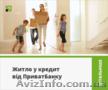 Ипотека на недвижимость от Приватбанка