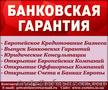 Выпуск Банковских Гарантий ТОП 25 Европейских банков