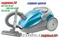 ремонт пылесосов.бытовой техники, Объявление #1315121