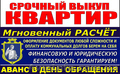 Срочный Выкуп Квартир в Одессе.